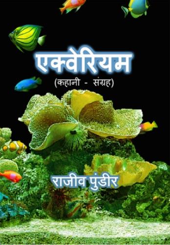Rajeev Pundir Interview - Aquarium Book
