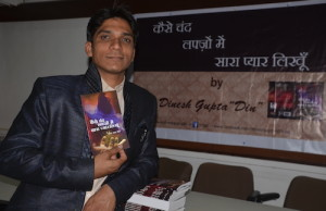 Dinesh Gupta Interview