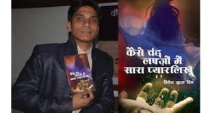 Dinesh Gupta Interview