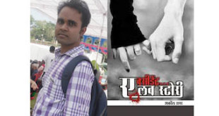 Shakeel Samar Interview