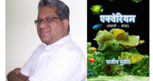 Rajiv Pundir