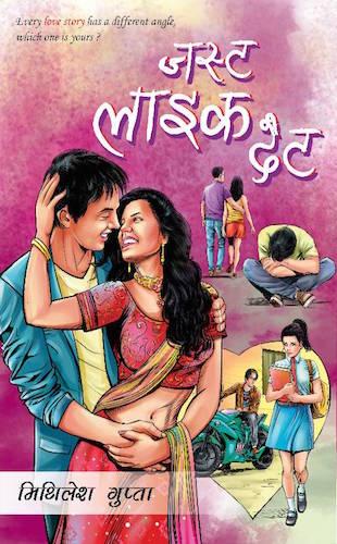 Mithilesh Gupta Interview - Just Like That Book